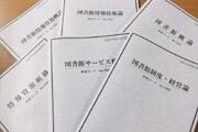 帝京平成大学司書講習・通信講座のテキスト