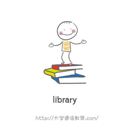 図書館の書籍