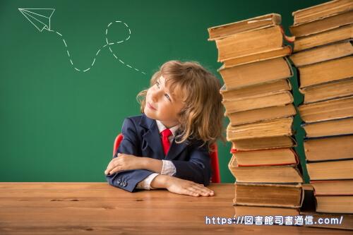 最終学歴別図書館司書の資格の取り方
